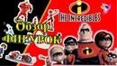 Коробочки с фигурками по мультику Суперсемейка 2/ The Incredibles 2