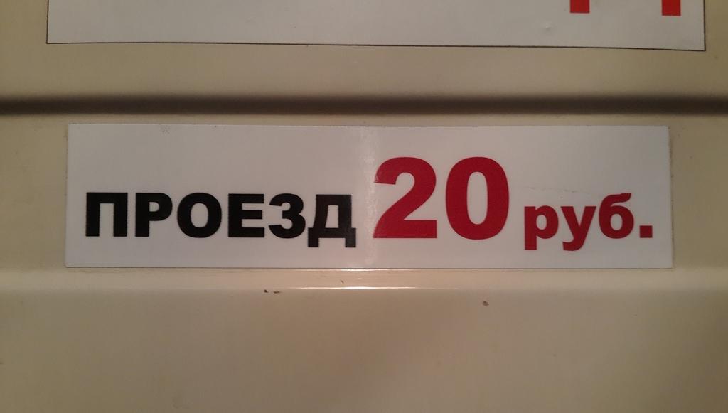 Администрация Таганрога официально заявляет о повышении платы за проезд с 29 декабря