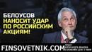 Белоусов наносит удар по российским акциям! (ММК, НЛМК, Северсталь, Норникель, Мечел)
