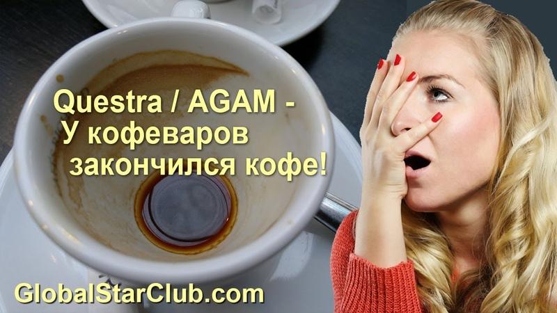 Questra AGAM - У кофеваров закончился кофе!