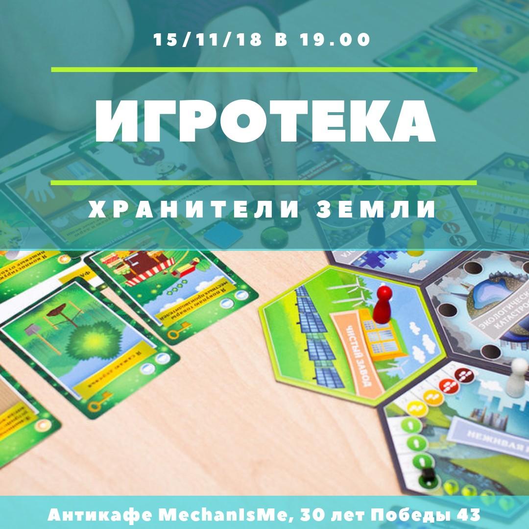 "Афиша Ижевск Игротека ""Хранители Земли"" в Ижевске"