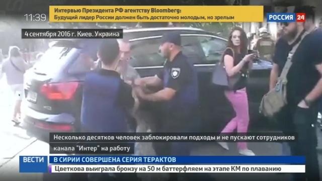 Новости на Россия 24 • Поджог телеканала Интер в Киеве всех нападавших уже отпустили