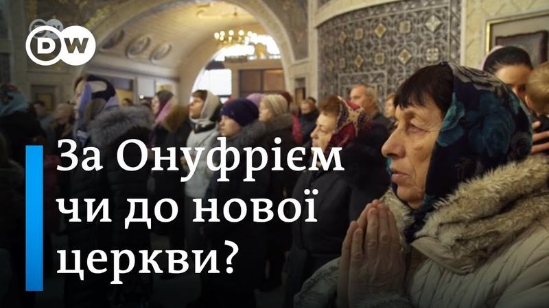 Об'єднаються чи ні що думають про томос віряни Московського патріархату | DW Ukrainian