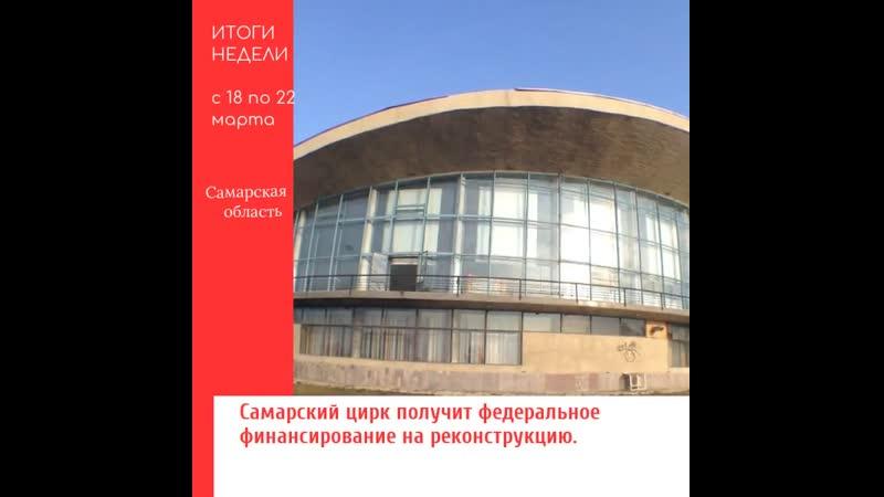 Самарская область. Итоги недели с 18 по 22 марта 2019 года