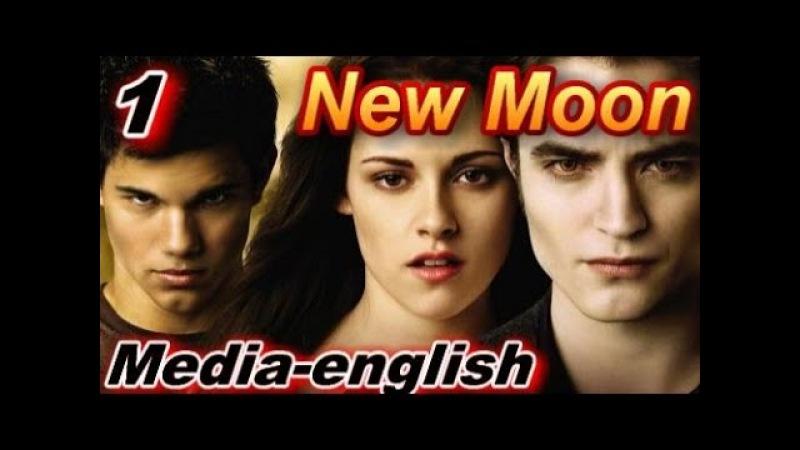 Изучение английского языка по фильмам. Twilight. New Moon (Сумерки. Новолуние)