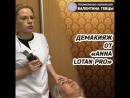 Демакияж от «Anna Lotan Pro»