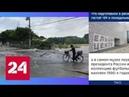 Плющенко с Рудковской оказались в эпицентре землетрясения в Японии Россия 24