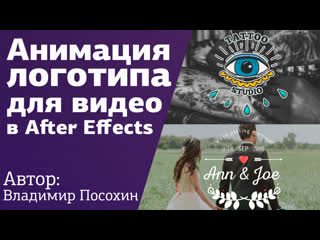 Курс Анимация логотипа для видео в After Effects на Amlab.me. Aвтор В. Посохин