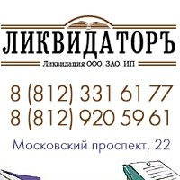 ЛИКВИДАЦИЯ  ООО, фирм, предприятий,  ЗАО, ИП