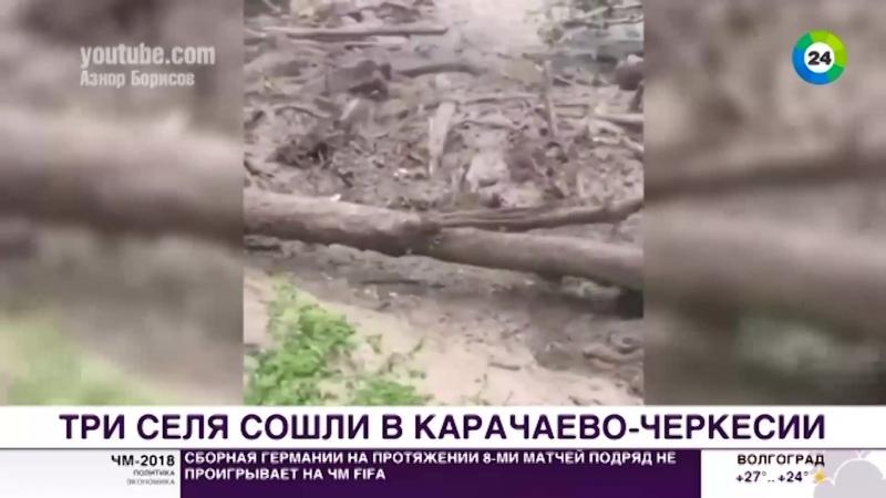 Сели отрезали от внешнего мира курорты Карачаево-Черкесии - МИР 24