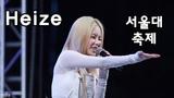 190502 Heize Full ver. @ Seoul National University Festival White Noise