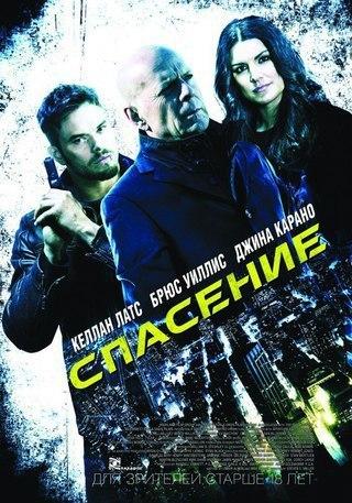 Cпасение (2015)