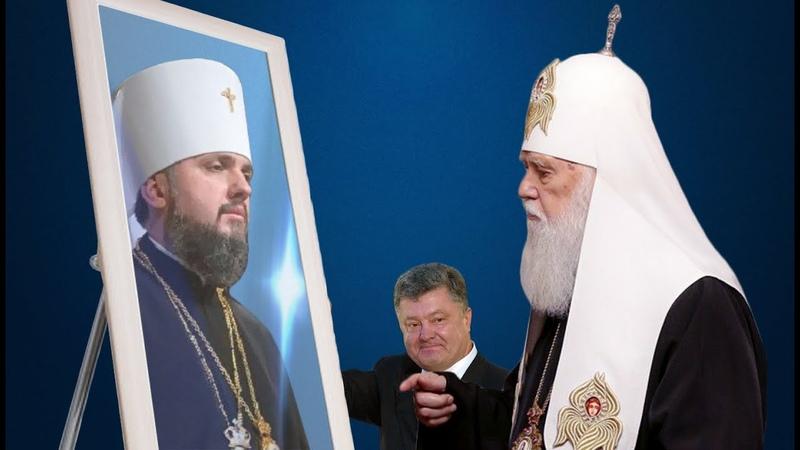 Рождение ПЦУ: каноны, беззаконие и выборы Президента