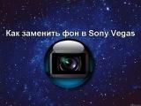 Как заменить задний фон в Sony Vegas