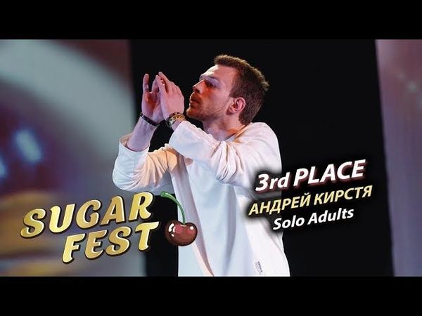 Кирстя Андрей 🍒 3rd PLACE Solo Adults 🍒 SUGAR FEST Dance Championship