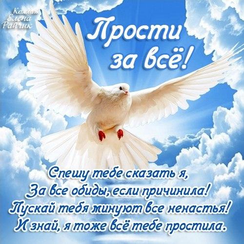 Стихи поздравления с воскресеньем прощенным воскресеньем