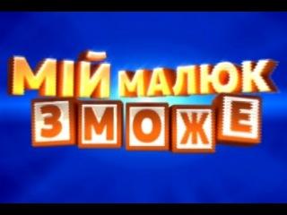 Мій малюк зможе. Серія - 2 - Дивитися, смотреть онлайн - 1plus1.ua