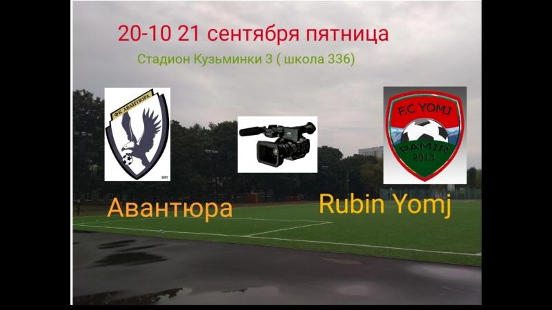 Авантюра - Rubin Yomj