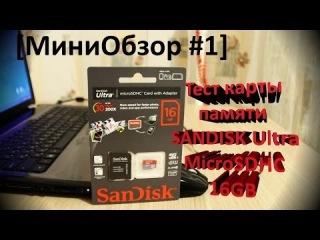 [МиниОбзор #1] Тест карты памяти SANDISK Ultra MicroSDHC 16GB