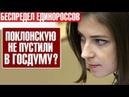 💥 НОВОСТИ ДНЯ: ПОКЛОНСКУЮ НЕ ПРИГЛАСИЛИ НА ЗАСЕДАНИЕ ДУМЫ ПО ПЕНСИИ Путин Медведев