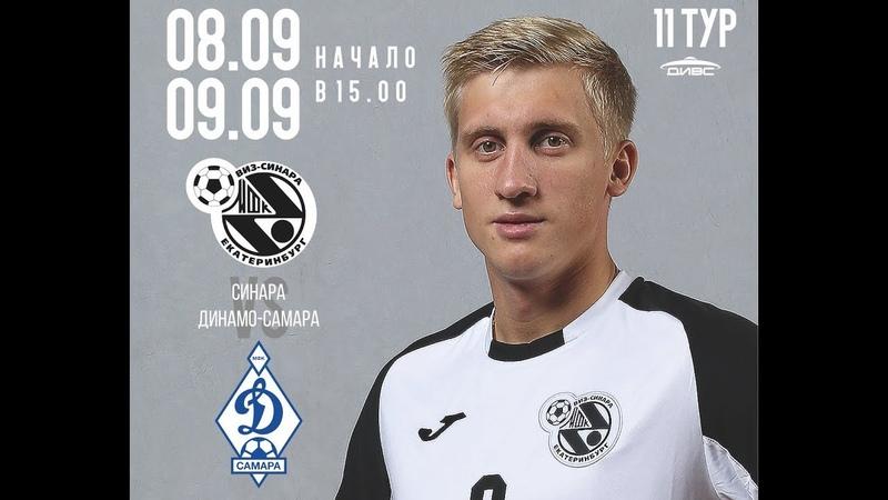 Суперлига 2018/19. 11 тур. Синара - Динамо-Самара. 2 матч. 09.09.2018