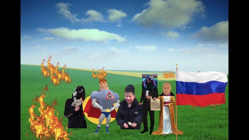 ТРЕЙЛЕР К ПОЦЫКУ И ПЕНЁКУ 4