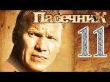Пасечник 11 серия 15.10.2013 деревенский детектив сериал