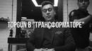 Дмитрий Трансформатор Портнягин в гостях у TOPGUN