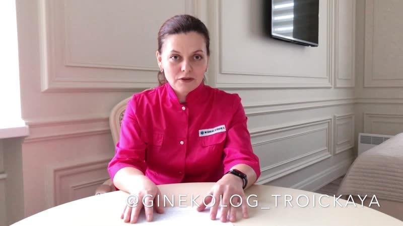 Гинеколог Троицкая Ольга Георгиевна об Онлайн клинике