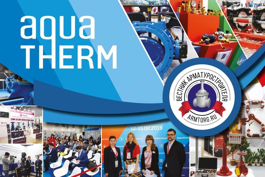 ТОП-5 предприятий, принимавших участие в выставке Aquatherm Moscow 2019 - Изображение