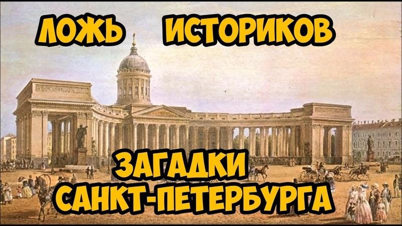 Ложь Историков Загадки Санкт Петербурга 1 часть