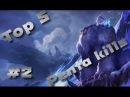 League of Legends Top 5 Penta Kills 2