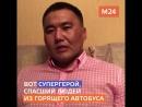 Спас из автобуса 48 человек Настоящий супергерой Ержан Амарханов