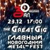 """The Great Gig. Metal-ёлка в """"Зале Ожидания"""""""