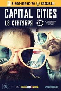 18.09. - Capital Сities - А2