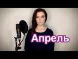 Алиса Супронова - Апрель (Виктор Цой)