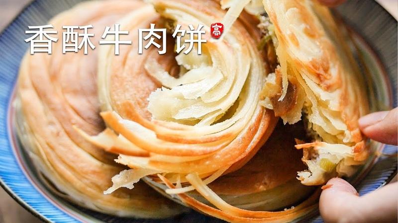 香酥牛肉饼 Niu Rou Bing (Extra Crispy Beef Patties)