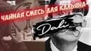 Обзор табака для кальяна Daly. Чайная смесь Daly
