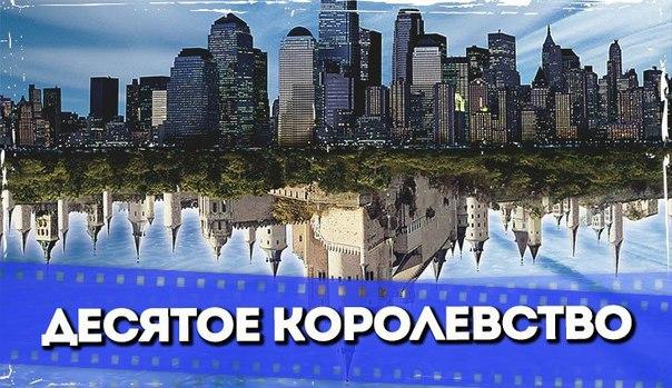 Десятое королевство (2000). (все части)