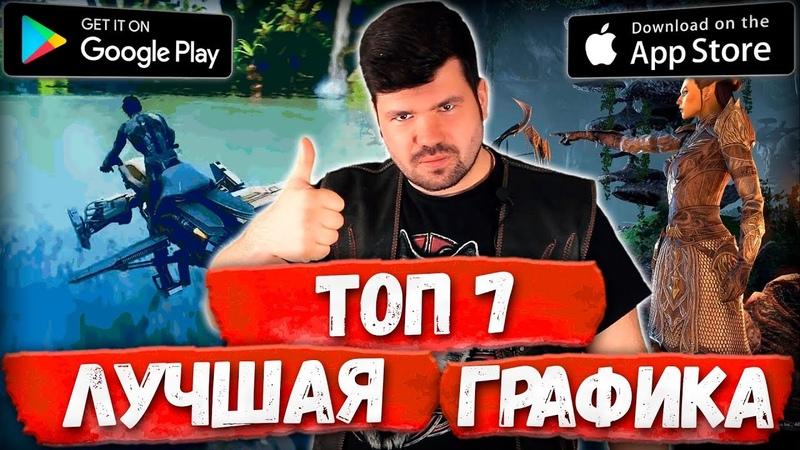 🔥ТОП 7 Самые ожидаемые игры на Андроид и iOS с графикой консольного уровня