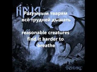 Ария - Чёрный Квадрат (english subtitles)
