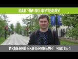 Футбол меняет Екатеринбург. Часть 1