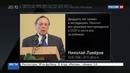 Новости на Россия 24 • Умер глава научного совета Росатома академик Лаверов
