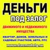 Деньги под залог в Казани +7-9600-77-88-22