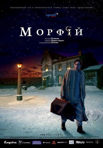 Морфий (2008)