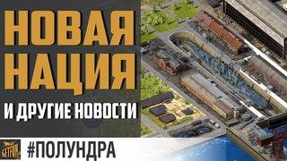 Новая нация и база 2.0 #полундра 🚒🔥 World of Warships