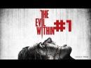 The Evil Within - Эпизод 1 1 брейн дит лололошка гагатун алекс самый позитивный