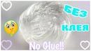 Лизун из шампуня сахара воды Лизун БЕЗ КЛЕЯ и БЕЗ тетрабората натрия Как сделать Проверяю рецепт