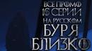 Ходячие мертвецы 9 сезон 16 серия - БУРЯ БЛИЗКО! - Все промо на русском