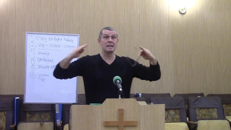 Игорь Белебеха Проповедь Брачный завет на примере отношений Христа и Церкви ч 2 2018 11 19